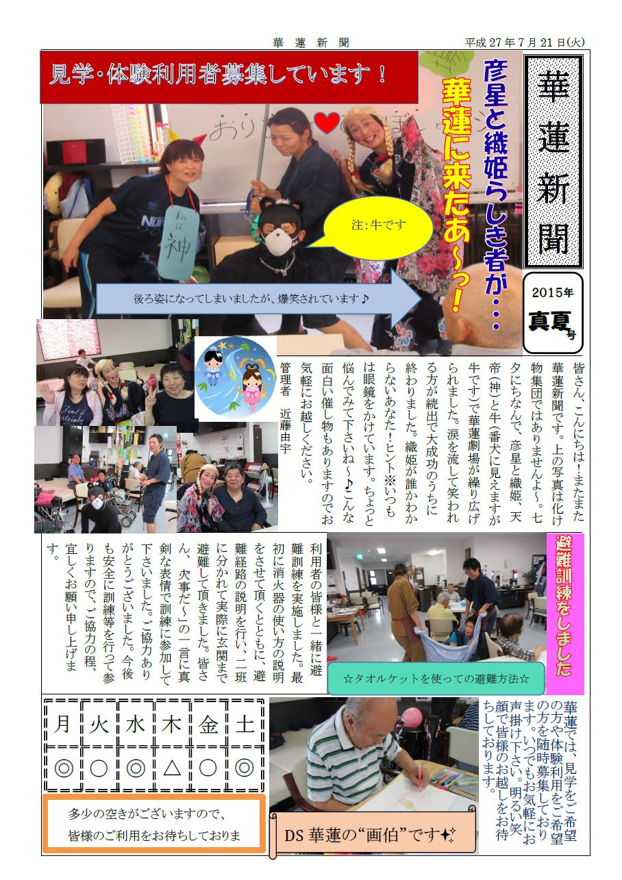 華蓮新聞 2015夏号